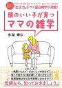 頭のいい子が育つママの雑学【電子書籍】[ 多湖 輝 ]