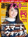 週刊アスキー No.1165(2018年2月13日発行)【電子書籍】[ 週刊アスキー編集部 ]