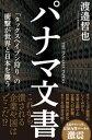 パナマ文書 「タックスヘイブン狩り」の衝撃が世界と日本を襲う【電子書籍】[ 渡邉哲也 ]