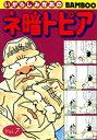 ネ暗トピア(7)【電子書籍】[ いがらしみきお ]