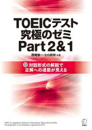 [無料音声DL付]TOEIC(R)テスト 究極のゼミ Part 2&1