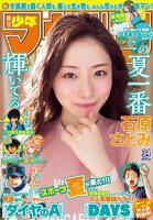 週刊少年マガジン2016年34号[2016年7月20日発売]