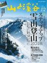 月刊山と溪谷 2017年12月号【電子書籍】
