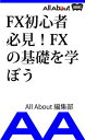 FX初心者必見!FXの基礎を学ぼう【電子書籍】[ All About編集部 ]