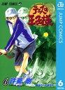 テニスの王子様 6【電子書籍】[ 許斐剛 ]...