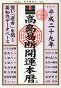 高島易断開運本暦 平成二十九年【電子書籍】[ 高島易学研究所 ]