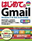 はじめてのGmail Windows 7/8/iOS/Android対応【電子書籍】[ 桑名由美 ]