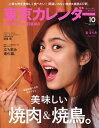 東京カレンダー 2016年10月号2016年10月号【電子書籍】
