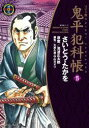 鬼平犯科帳 55巻【電子書籍】[ さいとう・たかを ]