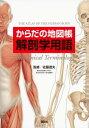 からだの地図帳 解剖学用語【電子書籍】[ 佐藤達夫 ]
