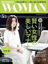 PRESIDENT WOMAN(プレジデントウーマン) 2018年5月号【電子書籍】 PRESIDENT WOMAN編集部