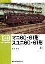 マニ60・61形 スユニ60・61形(上)【電子書籍】[ 藤田吾郎 ]