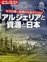 アルジェリアと資源と日本【電子書籍】[ エコノミスト編集部 ]