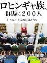 ロヒンギャ族、群馬に200人 日本に生きる無国籍者たち【電子書籍】[ 朝日新聞 ]