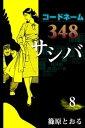 コードネーム348 サシバ (8)【電子書籍】[ 篠原とおる ]