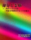 身分と霊格人と仲良くする方法〜性格を特徴付ける18の能力【電子書籍】 三森 基輝
