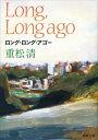 ロング・ロング・アゴー(新潮文庫)【電子書籍】[ 重松清 ]