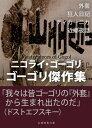ゴーゴリ傑作集【電子書籍】[ ニコライ・ゴーゴリ ]