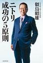 ニトリ 成功の5原則【電子書籍】[ 似鳥昭雄 ]
