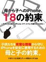 母から子へのiPhone 18の約束【電子書籍】[ 子供たちを危険なネット環境から守る会 ]