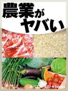農業がヤバい【電子書籍】[ 週刊エコノミスト編集部 ]