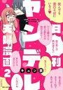 日刊ヤンデレ夫婦漫画 2【電子書籍】[ キュン妻 ]