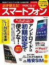 日経PC21 2016年12月号増刊 「必ず使える!スマートフォン 2016年冬号」【電子書籍】