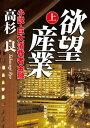欲望産業 上 小説・巨大消費者金融【電子書籍】[ 高杉 良 ]