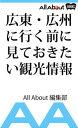 広東・広州に行く前に見ておきたい観光情報【電子書籍】[ All About編集部 ]