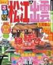 るるぶ松江 出雲 石見銀山'17【電子書籍】