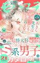 モバフラ 2016年21号【電子...