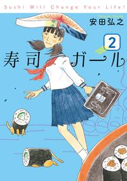 寿司ガール 2巻【電子書籍】[ 安田弘之 ]