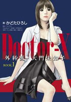 DoctorーX外科医・大門未知子BOOK.1