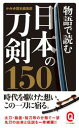 物語で読む日本の刀剣150【電子書籍】[ かみゆ歴史編集部 ]