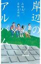 岸辺のアルバム(2)【電子書籍】[ 山田太一 ]