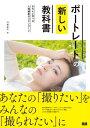 ポートレートの新しい教科書【電子書籍】[ 河野 鉄平 ]