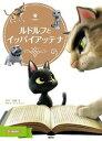 ゴールド絵本 ルドルフとイッパイアッテナ【電子書籍】[ 斉藤...