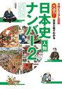 写真と絵でわかる日本史人物ナンバー2列伝【電子書籍】[ 入澤宣幸 ]