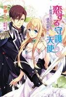 恋する守護天使~純情エンジェルと運命の騎士~