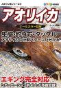 アオリイカ生態・釣り方・タックル解説【電子書籍】[ ケイエス企画 ]