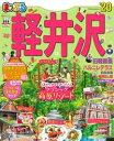 まっぷる 軽井沢 039 20【電子書籍】 昭文社