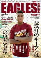 ���̳�ŷ������ǥ����륹��Eagles Magazine[�������륹���ޥ�����]������90��