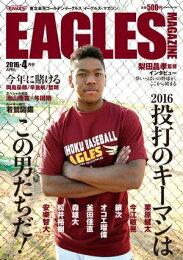 東北楽天ゴールデンイーグルス Eagles Magazine[イーグルス・マガジン]  第90号