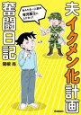 夫イクメン化計画奮闘日...