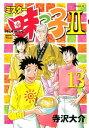 ミスター味っ子II(13)【電子書籍】[ 寺沢大介 ]