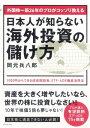 外国株一筋26年のプロがコッソリ教える 日本人が知らない海外投資の儲け方1000円からできる成長国投資、ETF・ADR徹底活用法【電子書籍】[ 岡元兵八郎 ]