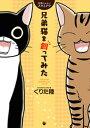 兄弟にゃんこ スウとクウ 兄弟猫を飼ってみた【電子書籍】[ くりた陸 ]
