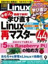 日経Linux(リナックス) 2016年 9月号 [雑誌]【電子書籍】[ 日経Linux編集部 ]