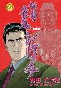 伝説の雀鬼 ショーイチ【完全版】22【電子書籍】[ 神田たけ志 ]
