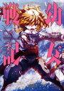 幼女戦記(8)【電子書籍】[ 東條 チカ